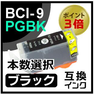 BCI-9BK(ブラック)