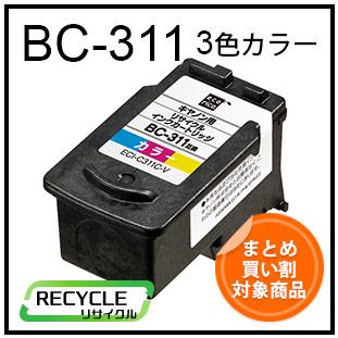 BC-311(カラー)