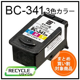 BC-341(カラー)