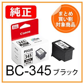BC-345(ブラック)