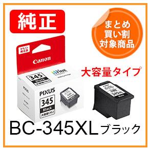 BC-345XL(ブラック)