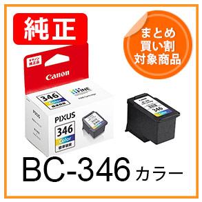 BC-346(カラー)