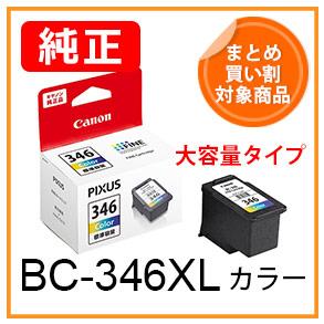 BC-346XL(カラー)