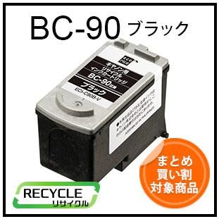 BC-90(ブラック)