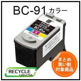 BC-91(カラー)