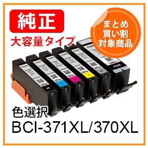 BCI-370XL/371XL(色選択)
