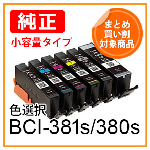 BCI-380S/381S(色選択)