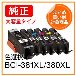 BCI-380XL/381XL(色選択)