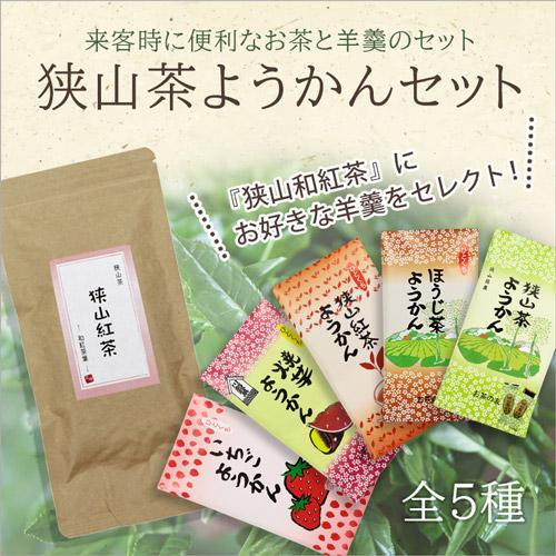 狭山紅茶+ようかんセット