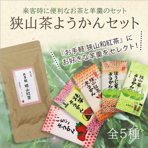 お手軽和紅茶+ようかんセット