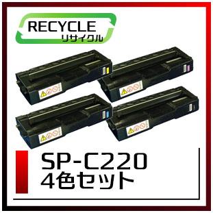 SP-C220(4色セット)