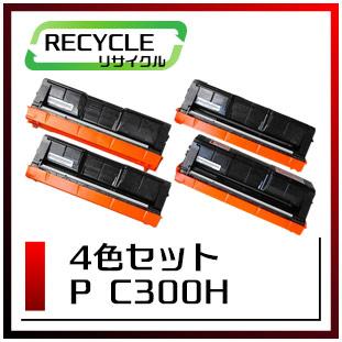 トナーカートリッジP C300H(4色セット)