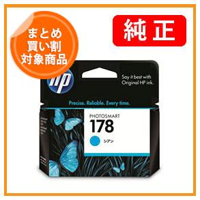 【2点目以降500円引】HP 178 インクカートリッジ シアン CB318HJ<宅配配送商品>