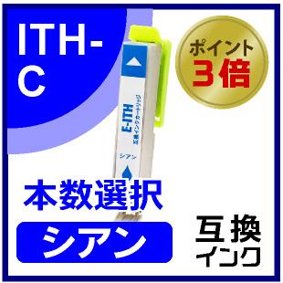 ITH-C シアン