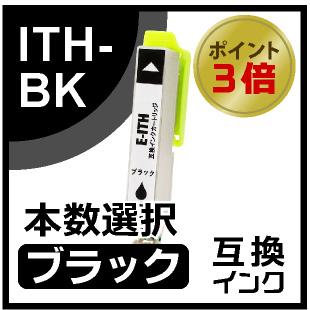 ITH-BK ブラック