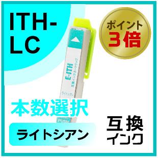 ITH-LC ライトシアン