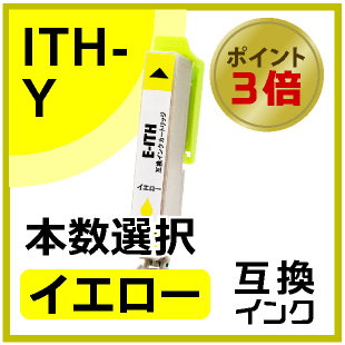 ITH-Y イエロー