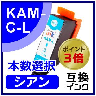 KAM-C(シアン)