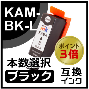 KAM-K(ブラック)