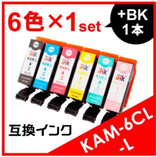 KAM-6CL(6色セット)