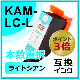 KAM-LC(ライトシアン)