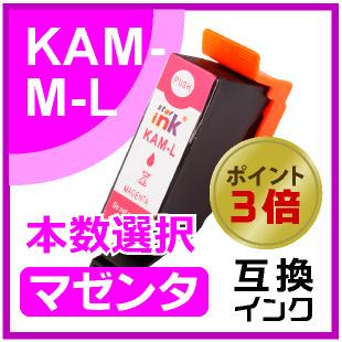 KAM-M(マゼンタ)