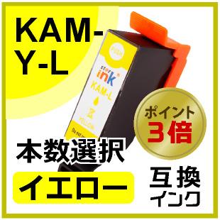 KAM-Y(イエロー)