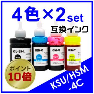 KSU/HSM(4色×2セット)