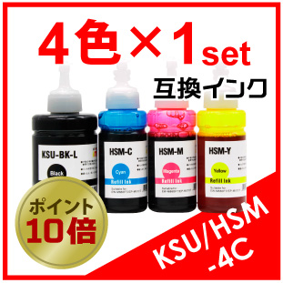 KSU/HSM(4色セット)