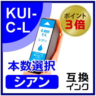 KUI-C-L シアン