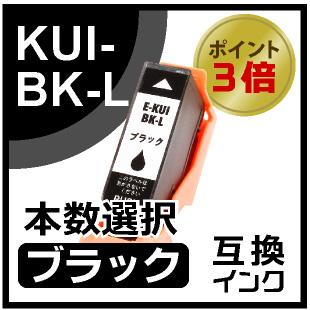 KUI-BK-L ブラック