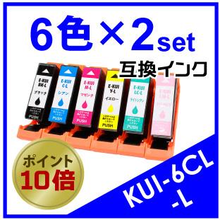 KUI-6CL(エプソン互換インク)