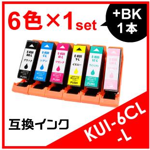 KUI-6CL-L(6色セット)+黒1本おまけセット