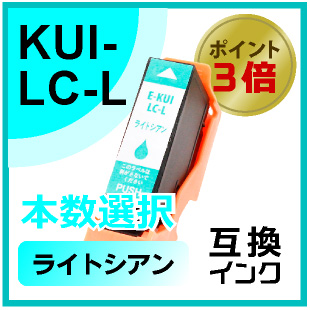 KUI-LC-L ライトシアン