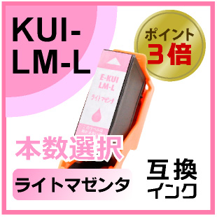 KUI-LM-L ライトマゼンタ
