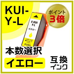 KUI-Y-L イエロー