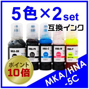 MKA/HNA(5色×2セット)