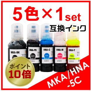 MKA/HNA(5色セット)