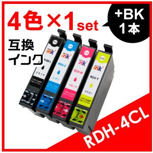 RDH-4CL(4色セット)×1+黒1本おまけセット