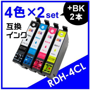 RDH-4CL(4色セット)×2+黒2本おまけセット
