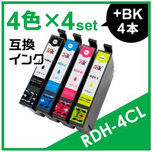 RDH-4CL(4色セット)×4+黒4本おまけセット