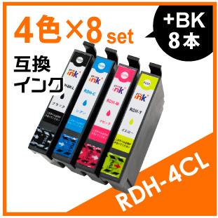 RDH-4CL(4色セット)×8+黒8本おまけセット