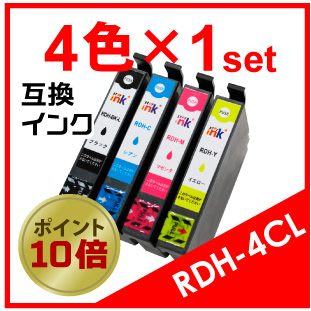 RDH-4C(エプソン互換インク)