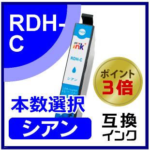 RDH-Cシアン(エプソン互換インク)