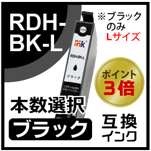 RDH-BKLブラック(エプソン互換インク)