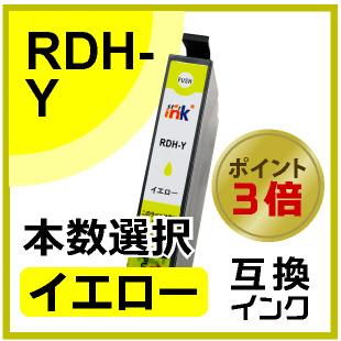 RDH-Yイエロー(エプソン互換インク)
