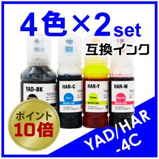 YAD/HAR(4色×2セット)