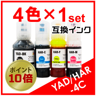 YAD/HAR(4色セット)