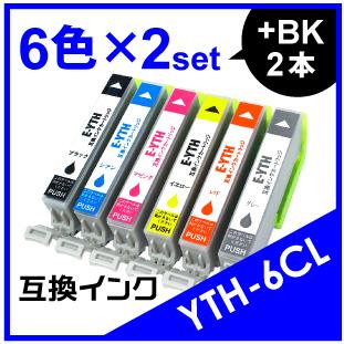 YTH-6CL(6色セット)×2+黒2本おまけセット