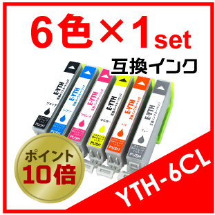 YTH-6CL(6色セット)